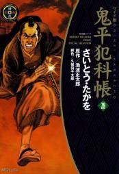 ワイド版鬼平犯科帳 28