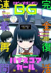 デジタル版月刊ビッグガンガン 2016 Vol.08