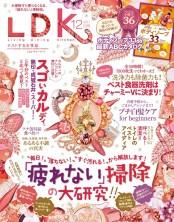 LDK (エル・ディー・ケー) 2017年 12月号