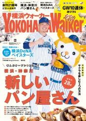 YokohamaWalker横浜ウォーカー2019年4月号