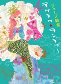 テケテケ★ランデブー(4)