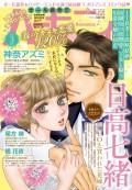 ハーモニィRomance2019年3月号 【デジタル編集版】