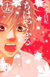 ちはやふる(15)