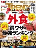 日経トレンディ2018年6月号