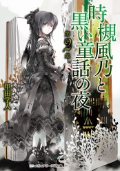 時槻風乃と黒い童話の夜 第2集