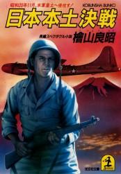 日本本土決戦〜昭和20年11月、米軍皇土へ侵攻す!〜