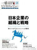 一橋ビジネスレビュー2014 summer