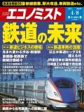 週刊エコノミスト2014年4/8号