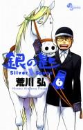銀の匙 Silver Spoon 6