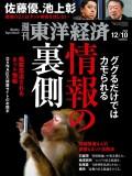 週刊東洋経済2016年12月10日号