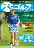 週刊パーゴルフ 2020/6/23・6/30合併号