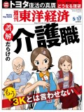 週刊東洋経済2014年5月17日号