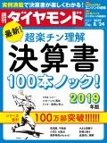 週刊ダイヤモンド 19年8月24日号
