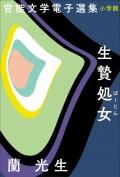 官能文学電子選集 蘭光生『生贄処女』