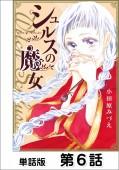 シュルスの魔女【単話版】 第6話