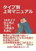 タイプ別上司マニュアル〜18タイプの上司とうまくつきあうために〜