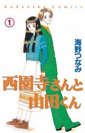 【期間限定価格】西園寺さんと山田くん 分冊版(1) 高校生編「そのさきは知らない」