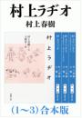 村上ラヂオ(1〜3)合本版(新潮文庫)