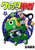 ケロロ軍曹(19)