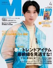【期間限定価格】MEN'S NON-NO 2019年4月号
