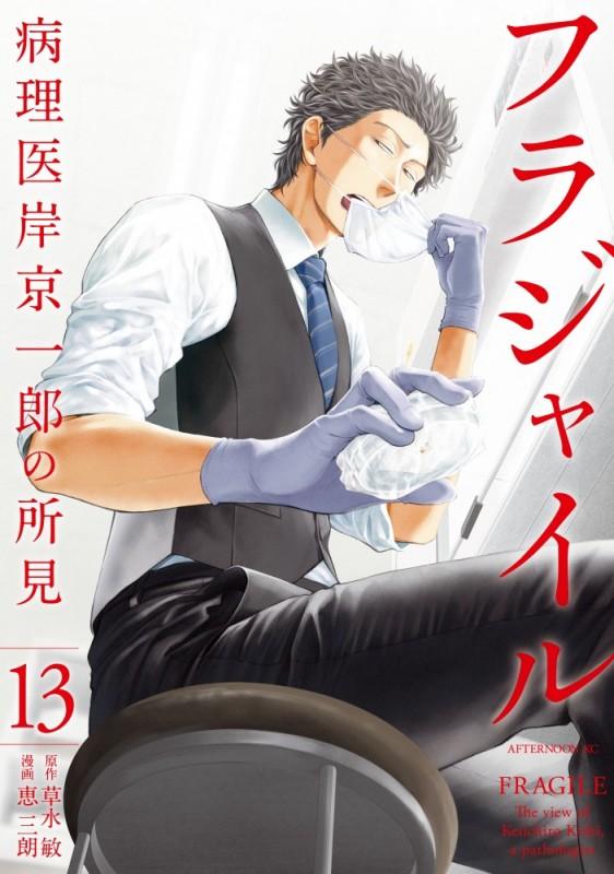 フラジャイル 病理医岸京一郎の所見(13)