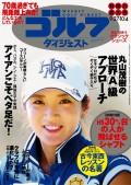 週刊ゴルフダイジェスト 2016/9/27・10/4号