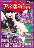 アネ恋♀宣言 Vol.7