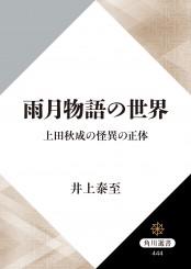 雨月物語の世界 上田秋成の怪異の正体