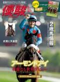 月刊『優駿』 2019年5月号