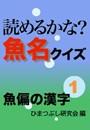 読めるかな?魚名クイズ〜魚偏の漢字