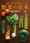 知っておきたい野菜の基本