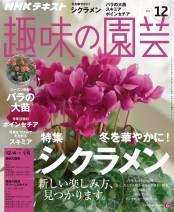 NHK 趣味の園芸 2016年12月号