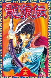 龍狼伝 The Legend of Dragon's Son(15)