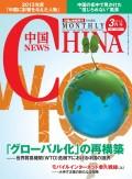 月刊中国NEWS vol.15 2014年3月号