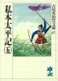 私本太平記(五)