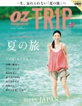 OZmagazine TRIP 2016年8月号