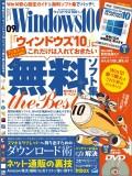 Windows100%  2015年9月号