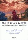 風と共に去りぬ 第5巻(新潮文庫)