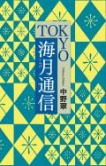 TOKYO海月通信(毎日新聞出版)