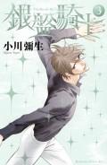 【期間限定価格】銀盤騎士(3)