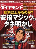 週刊ダイヤモンド 13年4月6日号