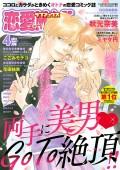 恋愛LoveMAX2021年4月号
