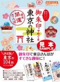地球の歩き方御朱印14 御朱印でめぐる東京の神社~週末開運さんぽ~【見本】