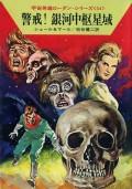 宇宙英雄ローダン・シリーズ 電子書籍版108 死の砂漠