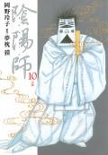 陰陽師(10)