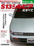日本の傑作車シリーズ S13シルビアのすべて