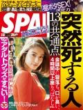 週刊SPA! 2018/03/13号