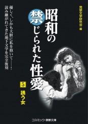 昭和の禁じられた性愛 (5) 誘う女