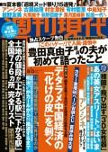 【期間限定価格】週刊現代 2017年8月5日号