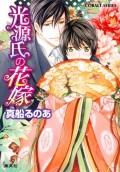 【シリーズ】光源氏の花嫁